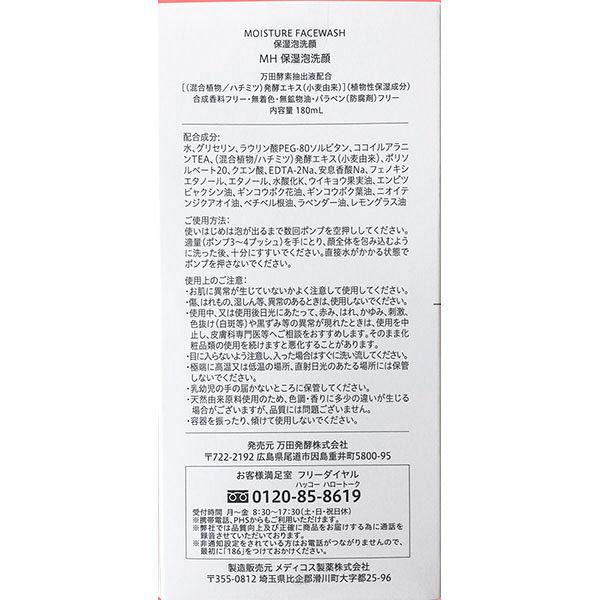 万田発酵MOISTURE FACEWASH