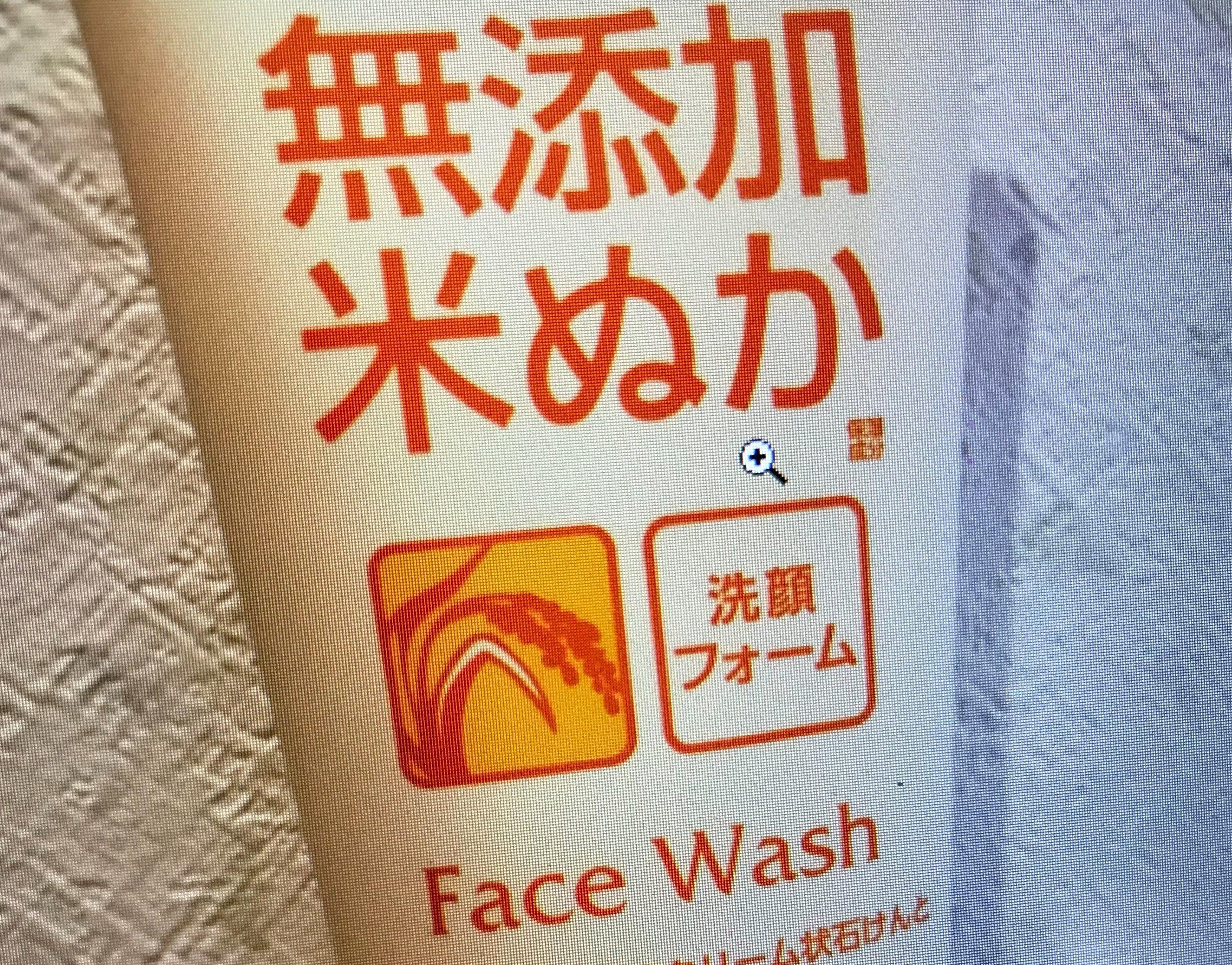 無添加米ぬか洗顔
