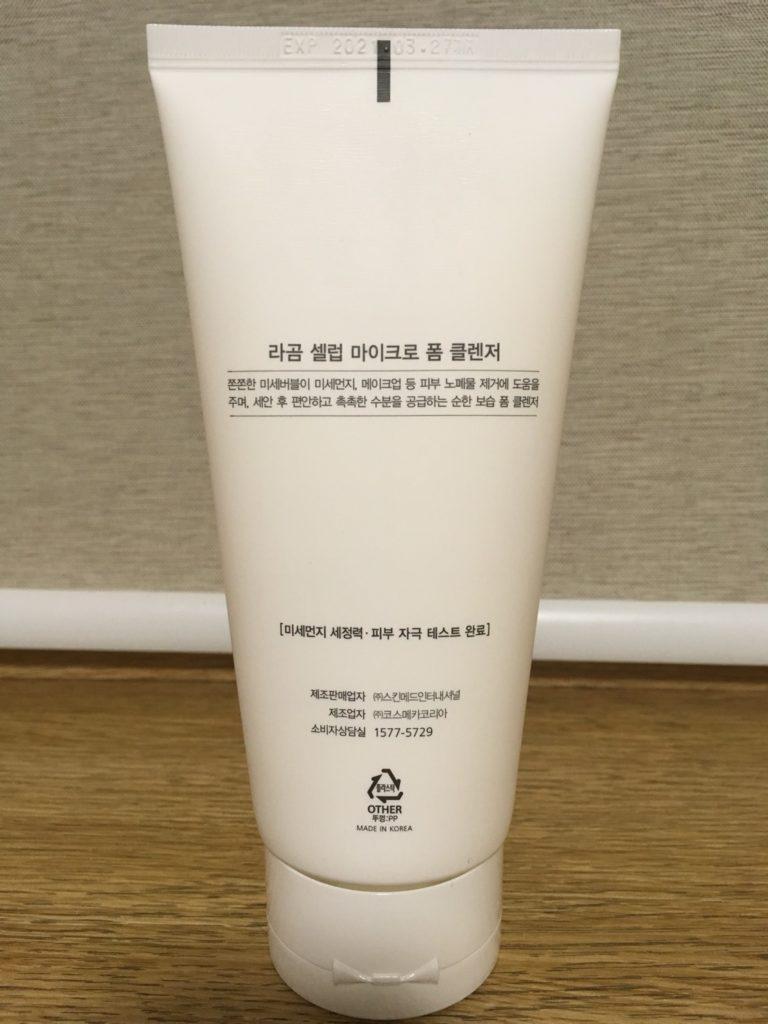 LAGOMの洗顔!日本で買える店舗は?韓国で買える場所も紹介