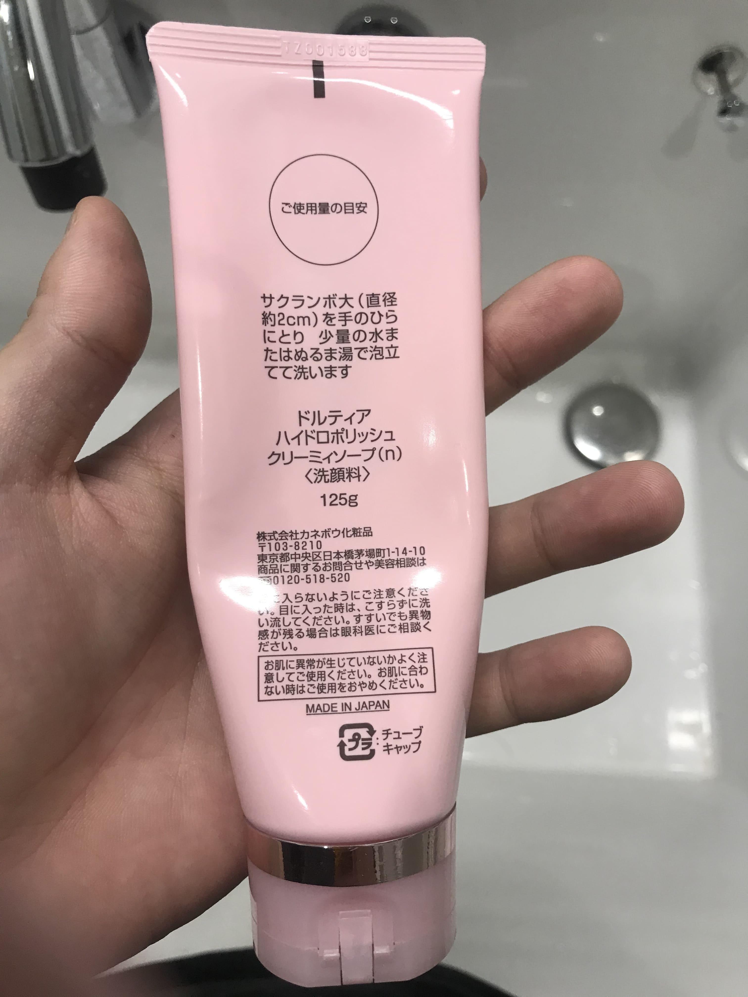 ドルティア(DOLITER)ハイドロポリッシュクリーミィソープ洗顔料口コミ評判