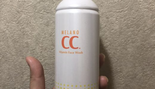 メラノCC酵素ムース泡洗顔の購入レビュー!口コミや評判も紹介