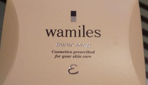 ワミレス(wamiles)イオーヌソープ洗顔の購入レビュー!口コミや評判も紹介!