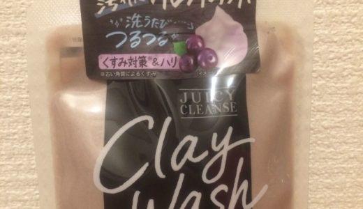 ジューシィクレンズ(JUICYCLEANSE)の洗顔フェイスウォッシュ【アサイーの香り】の購入レビュー!口コミや評判も