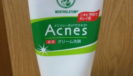 メンソレータムアクネス(Acnes)薬用クリーム洗顔のレビュー!口コミや評判も