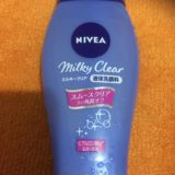 ニベア(NIVEA)ミルキークリア液体洗顔料使ってみた感想や口コミ・評判