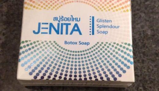 ジェニータ(JENITA)ボトックス石鹸を使ってみた!口コミや評判も紹介