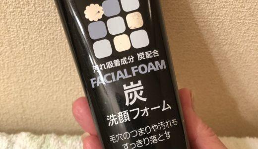 熊野油脂ファーマアクト炭洗顔フォームを使ってみた!口コミや評判も紹介