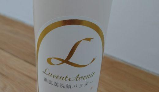 Lucent Avenir(ルーセントアベニール)素肌美を使ってみた!口コミや評判も紹介