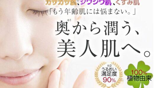 花想容 BEAUTY ESSENCE 初回キャンペーン中!